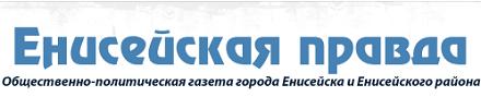 http://енисейская-правда.рф/