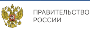 http://government.ru/